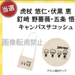 レア 当選品 呪術廻戦 アリナミン マツキヨ サコッシュ ショルダー 五条(その他)