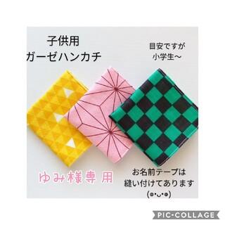 和柄 市松 麻の葉 鱗 子供用ガーゼハンカチ 小学生〜(外出用品)
