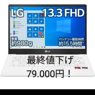 LG Electronics - 【実質新品未使用!】LG ultra PC スリムモバイル