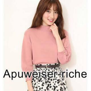 Apuweiser-riche - Apuweiser-riche ボトルネックニット セーター 七分袖