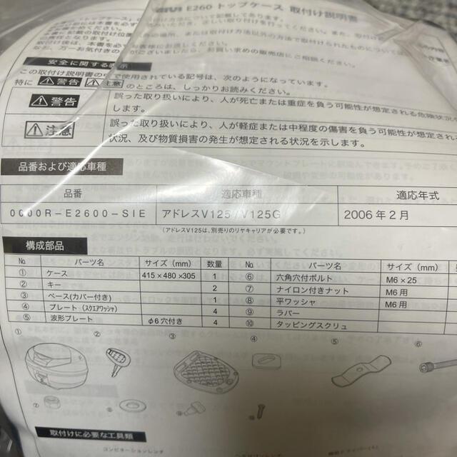 スズキ(スズキ)のアドレス125G 新品SUZUKI純正リアボックス 自動車/バイクのバイク(パーツ)の商品写真