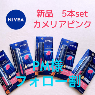 ニベア - 新品 ニベア リッチケア&カラーリップ カメリアピンク ピンク 5本セット