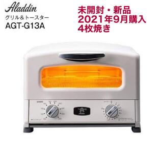 【新品】アラジン グラファイトグリル&トースター AGT-G13A(W) 4枚焼