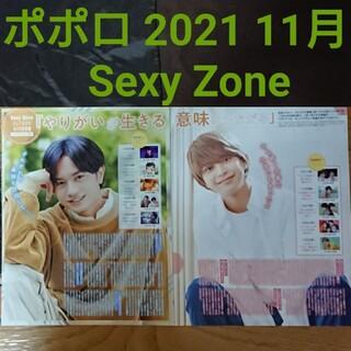 セクシー ゾーン(Sexy Zone)のポポロ 2021 11月号 Sexy zone セクゾ 切り抜き(アイドルグッズ)