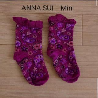 ANNA SUI mini - アナスイミニ 靴下