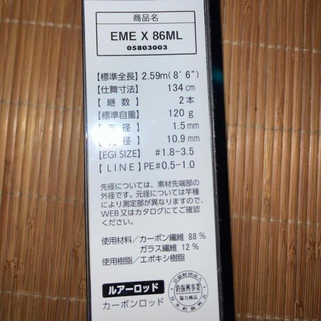 DAIWA(ダイワ)のDaiwa エメラルダス X 86ML エギング スポーツ/アウトドアのフィッシング(ロッド)の商品写真