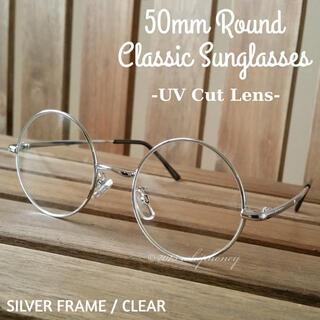 丸眼鏡シルバーフレームだて眼鏡クリアレンズサングラス50mm