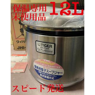 タイガー(TIGER)の展示品!未使用品!12Lタイガーダイヤル式業務用スープジャー(調理機器)