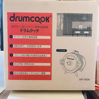 未使用・新品 ドラムクック DR-750N  無水 スチーム調理 送料込