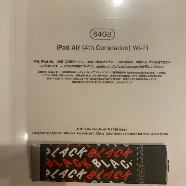 Apple(アップル)の【新品未開封】iPad Air 4世代 64GB グリーン スマホ/家電/カメラのPC/タブレット(タブレット)の商品写真