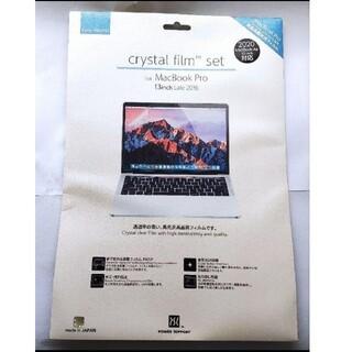 液晶保護フィルム(マックブックプロ13インチ)