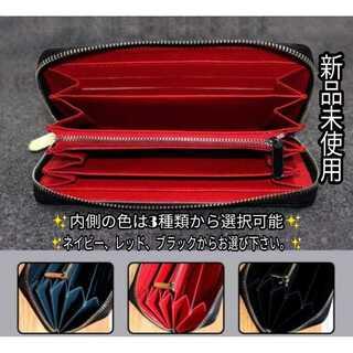 本革仕様 高級カーボンレザー 長財布 内側カラー3種類から選択可能