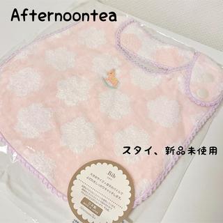 アフタヌーンティー(AfternoonTea)のAfternoontea、スタイ、新品未使用(ベビースタイ/よだれかけ)