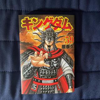 集英社 - キングダム 1〜59巻 セット