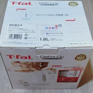 T-fal - T-fal 電子ケトル1.8L 《新品未開封未使用》お買い得