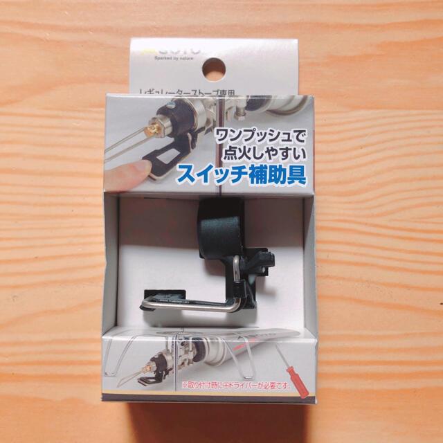 ✴︎SOTO /ST310/アシストレバー/防風/耐熱性チューブ/3点セット スポーツ/アウトドアのアウトドア(調理器具)の商品写真