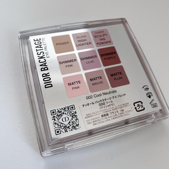 Dior(ディオール)のディオール バックステージ アイ パレット 002 クール コスメ/美容のベースメイク/化粧品(アイシャドウ)の商品写真