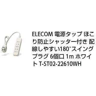 エレコム(ELECOM)のエレコム 電源タップ 延長コード 6個口 1m ホワイト(その他)