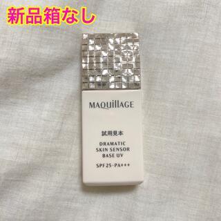 MAQuillAGE - 新品未開封 マキアージュ ドラマティックスキンセンサーベース UV 化粧下地