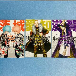 コウダンシャ(講談社)の東京リベンジャーズ ポストカード 3種(カード)