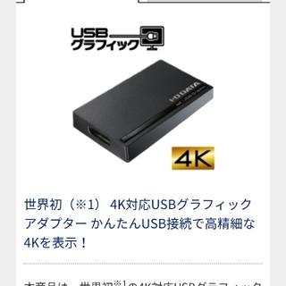 アイオーデータ(IODATA)の4K対応USBグラフィックアダプター DisplayPort端子対応モデル(PC周辺機器)