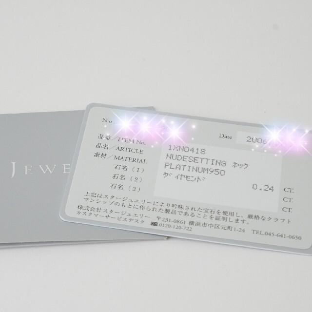STAR JEWELRY(スタージュエリー)のこちらは専用です レディースのアクセサリー(ネックレス)の商品写真
