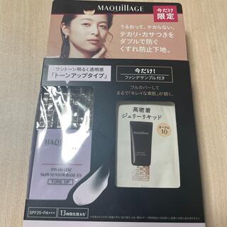 MAQuillAGE - マキアージュ ドラマティックスキンセンサーベース EX L2 トーンアップ(1セ