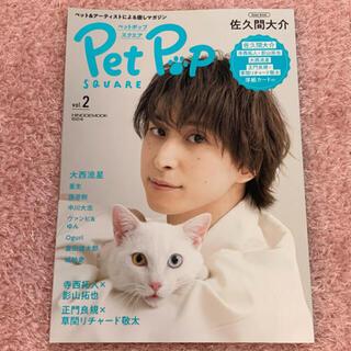 ジャニーズ(Johnny's)のPet Pop SQUARE vol.2 表紙 佐久間大介(専門誌)