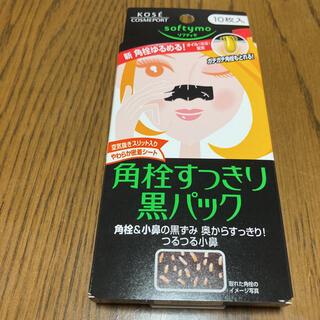 コーセーコスメポート(KOSE COSMEPORT)のKOSE コーセー ソフティモ 角栓すっきり 黒パック 鼻用 10枚入り(パック/フェイスマスク)