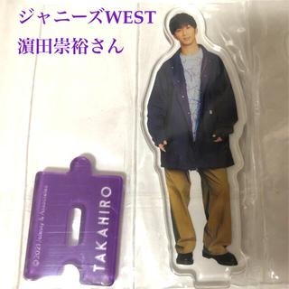 ジャニーズWEST - ミニーズWEST 濱田崇裕さん アクスタ