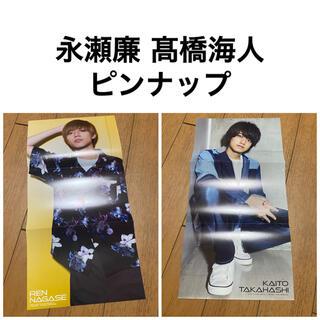 Johnny's - Myojo ピンナップ
