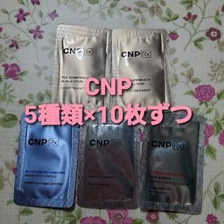 CNP - CNP 5種類×10枚ずつ セット