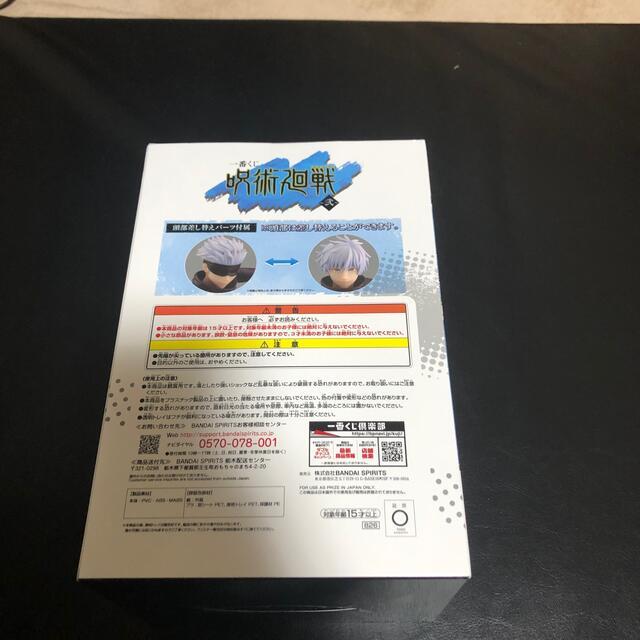 BANDAI(バンダイ)の呪術廻戦 五条悟 一番くじ 弍 D賞 フィギュア エンタメ/ホビーのおもちゃ/ぬいぐるみ(キャラクターグッズ)の商品写真