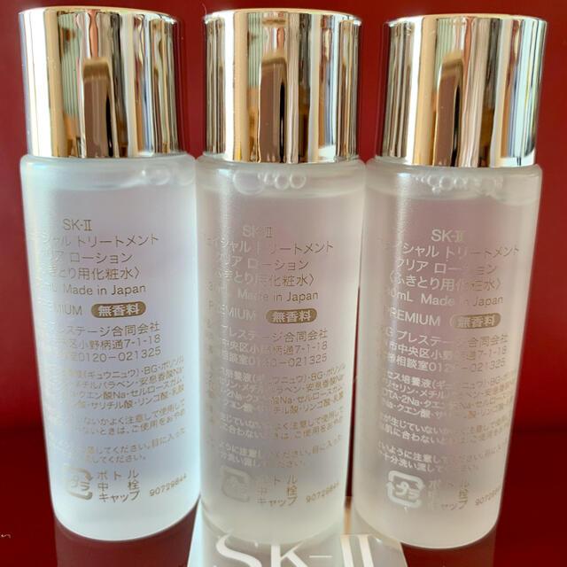 SK-II(エスケーツー)の3本 SK-II フェイシャルトリートメント クリアローション 拭き取り化粧水 コスメ/美容のスキンケア/基礎化粧品(化粧水/ローション)の商品写真