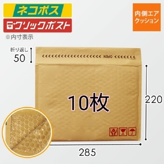 【クッション封筒A4サイズ】ゆうパケット・ネコポス最大サイズ10枚梱包資材