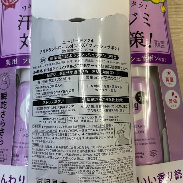 SHISEIDO (資生堂)(シセイドウ)のエージーデオ24 デオドラントロールオンDX   コスメ/美容のボディケア(制汗/デオドラント剤)の商品写真
