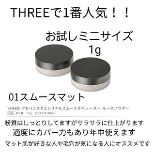 THREE - THREE アドバンスドエシリアルスムースオペレーター ルースパウダー