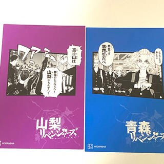 講談社 - 東京リベンジャーズ 漫画 特典 マイキー