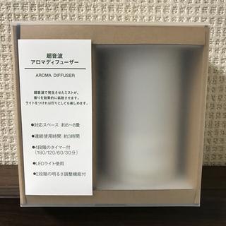 MUJI (無印良品) - 無印良品 アロマディフューザー 【期間限定出品9月30日迄】