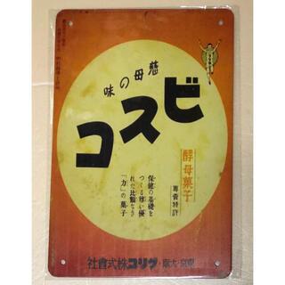 ☆ レトロ 99 ☆ グリコ ビスコ ☆ブリキ看板☆