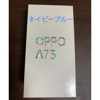 OPPO - OPPO  A73 ネイビーブルー 新品未開封