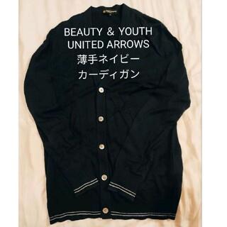 BEAUTY&YOUTH UNITED ARROWS - ★BEAUTY&YOUTH UNITED ARROWS★薄手 カーディガン