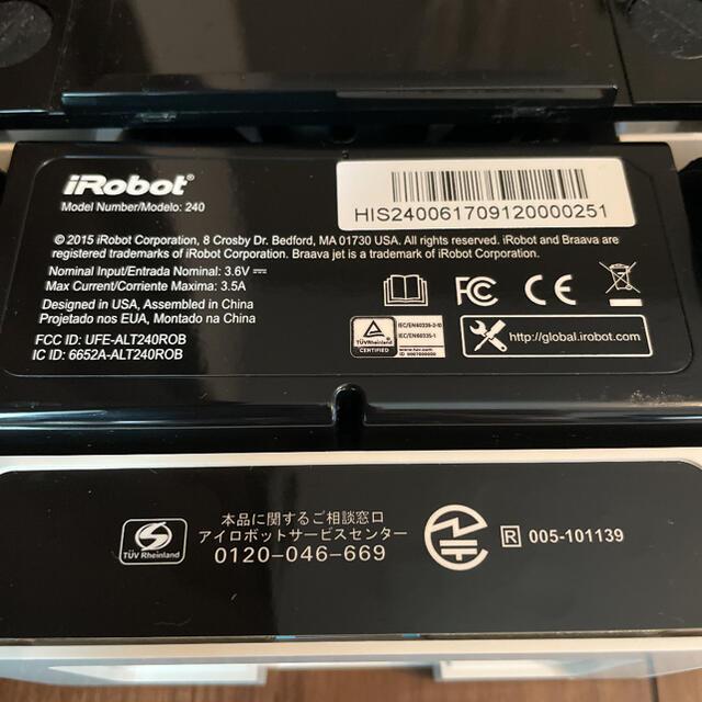 iRobot(アイロボット)のブラーバジェット240 スマホ/家電/カメラの生活家電(掃除機)の商品写真