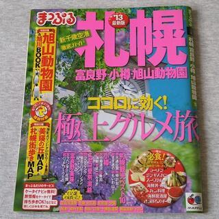 ★ガイドブック まっぷる 札幌 富良野・小樽・旭山動物園'13★(地図/旅行ガイド)