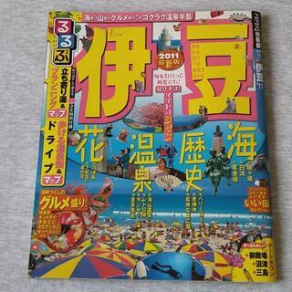 ★ガイドブック るるぶ伊豆 '11★(地図/旅行ガイド)