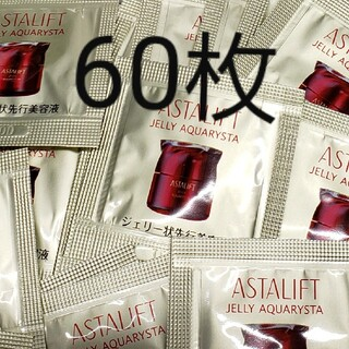 ASTALIFT - アスタリフト ジェリーアクアリスタ お試しパウチ サンプル化粧品