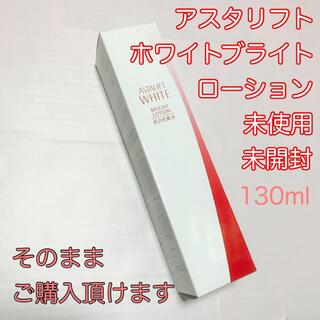 ASTALIFT - 新品未使用 未開封品 アスタリフト ホワイト ブライトローション 130ml