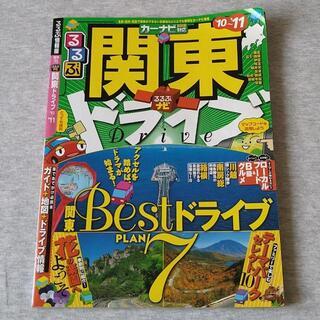 ★ガイドブック るるぶ 関東ドライブ '10~'11★(地図/旅行ガイド)