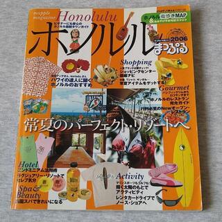 ★ガイドブック まっぷる ホノルル'06★(地図/旅行ガイド)