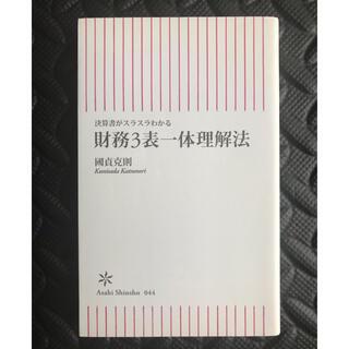 アサヒシンブンシュッパン(朝日新聞出版)の財務3表一体理解法 決算書がスラスラわかる(ビジネス/経済)